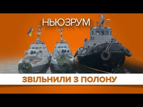 Росія повернула українські