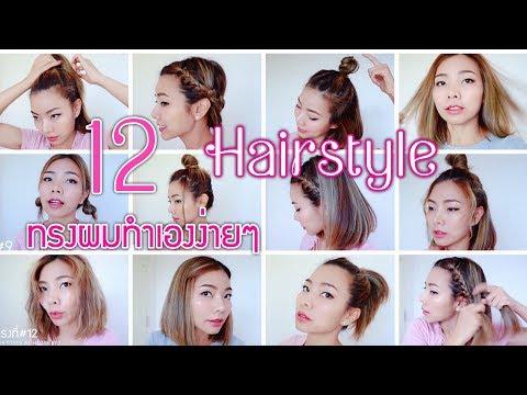 12 Easy Hairstyles For Short Hair l HAIRSTYLE Tutorials วิธีทําผมง่ายๆด้วยตัวเอง opal show