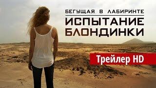 Бегущая в лабиринте: Испытание Блондинки | Трейлер (2018) | Первый художественный фильм MAXIM