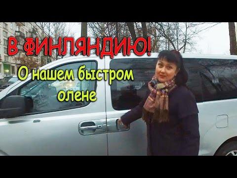 В Финляндию из Колпино | Наш микроавтобус | Однодневный тур в Финляндию