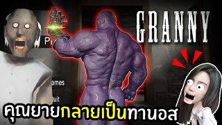 Granny become Thanos - Granny The Series -  | DevilMeiji