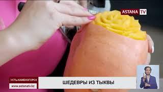 Юрту из тыквы представили на выставке  в Усть-Каменогорске