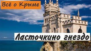 Ласточкино гнездо. Гаспра. Достопримечательности Крыма.