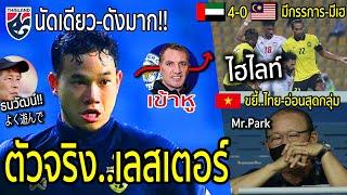บันเทิงถึงเลสเตอร์! ธนวัฒน์ $โชว์เหนือ ทีมชาติไทย /UAE 4-0 มาเล กรรมการช่วย /เวียดนามขยี้-ไทยอ่อนสุด