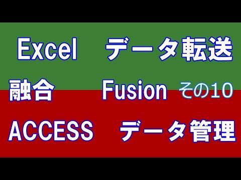 ACCESSとExcelの連携 在庫管理 その10