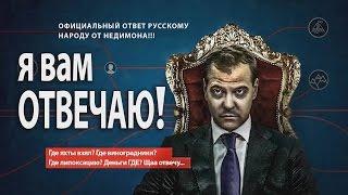 Ответы Медведева на фильм ФБК