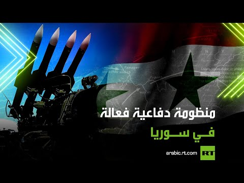 منظومة دفاعية فعالة في سوريا  - نشر قبل 4 ساعة