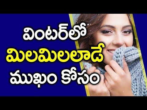 Beauty Tips For Face  Vanitha Tips  Vanitha Tv