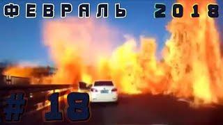 Подборка ДТП Февраль 2018 #18/ Car crash compilation February 2018 #18
