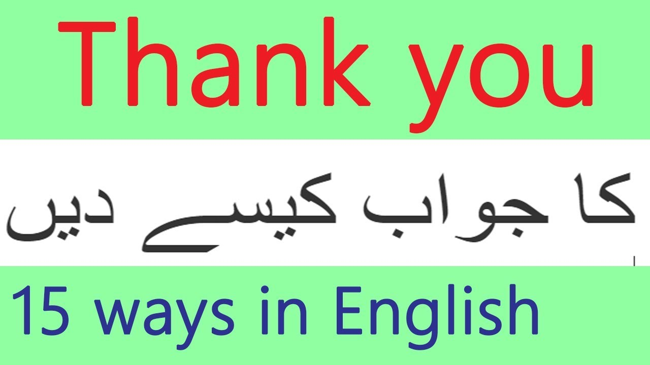 When someone says thank you what to say   Response to thank you in English  through Urdu