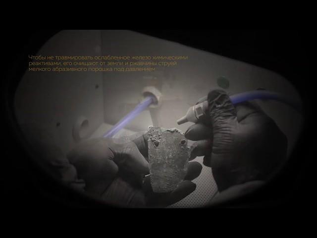 Реставрация и 3D-реконструкция хазарского шлема IX в.