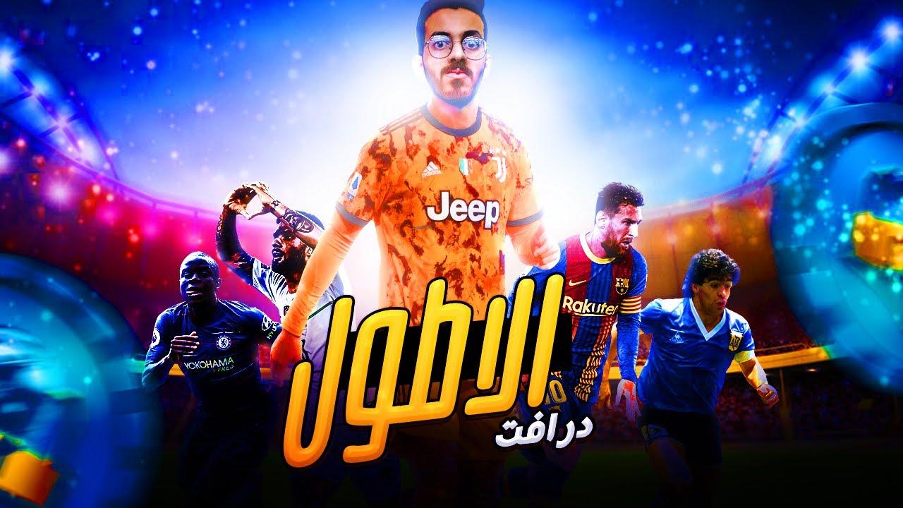تحدي اطول اللاعبين ( لازم اخذ اطول لاعب وراح علي بيليه 💔 ) FIFA 21