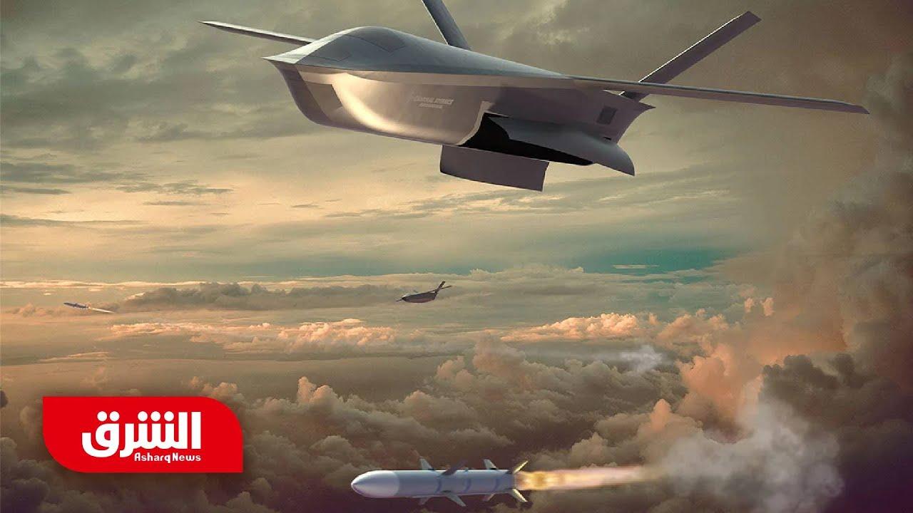 الولايات المتحدة تطور طائرة من دون طيار لاستهداف المقاتلات الحربية - أخبار الشرق