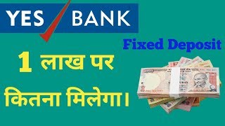 Yes Bank Fixed Deposit ! High Interest Rate FD !