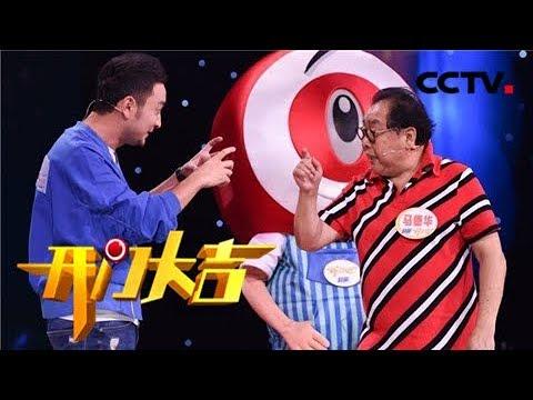 《开门大吉》 20180108 影视金曲 | CCTV综艺