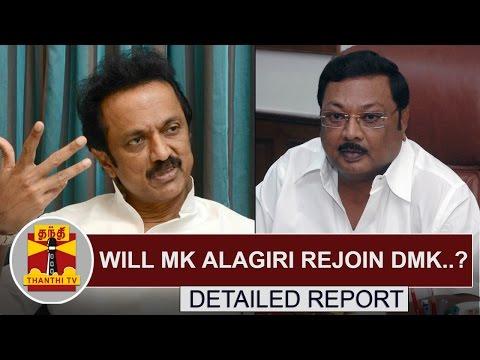 Special  : Will MK Azhagiri rejoin DMK..?  Detailed Report  Thanthi TV