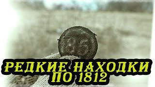 Коп по старине! Редкие находки по 1812 году! Почти миллионер )!