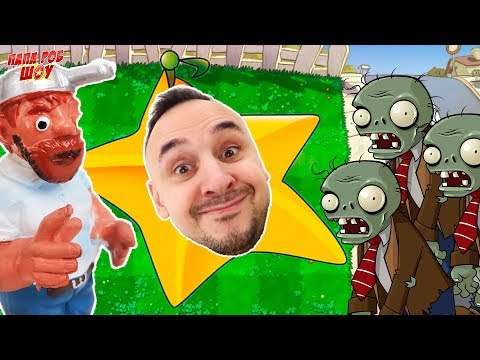 ЗОМБИ ШАХТЁР в ЗОМБИ ПРОТИВ РАСТЕНИЙ! ПАПА РОБ И КРЕЙЗИ ДЕЙВ В PLANTS VS ZOMBIES! 13+