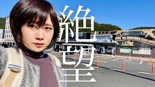 【衝撃事件】JR釜石駅で絶望しました。