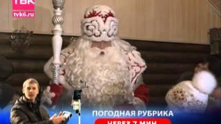 Дед Мороз в Красноярске(Смотрите все выпуски