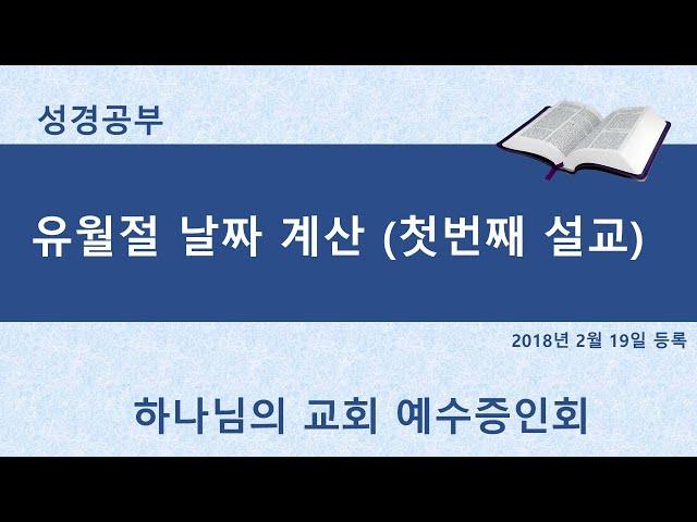 첫번째_하나님의교회, 유월절 날짜계산