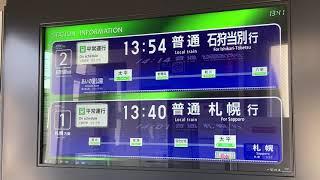 JR北海道 太平駅 改札口 LCD発車標(発車案内ディスプレイ) その2