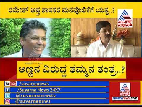 Satish Jarkiholi Tries To Pacify Miffed Ramesh Jarkiholi's Close Aides