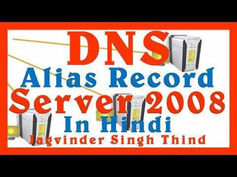 DNS Alias Records - डीएनएस Alias रिकॉर्ड  - DNS Server Configuration Windows 2008 - Part 9