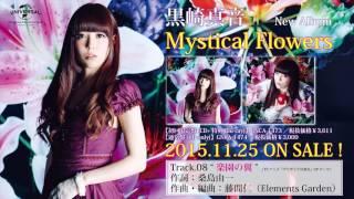 黒崎真音 4th ALBUM「Mystical Flowers」より 楽園の翼 作詞:桑島由一 ...