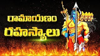 Untold Stories Of Ramayanam in Telugu | Facts About Hindu Mythologies | Unknown Facts Telugu