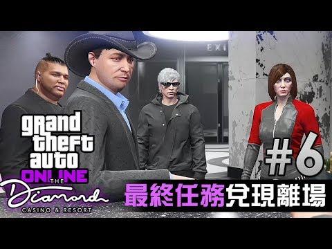 【GTA鑽石賭場任務 #6】 最終任務 兌現離場