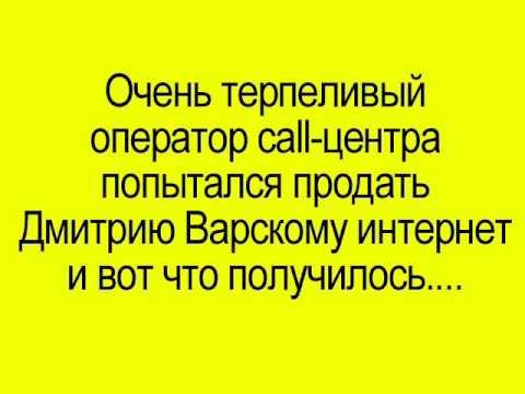 Очень терпеливый оператор call-центра попытался продать Дмитрию Варскому интернет