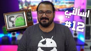 اسألني #12 | أندرويد باشا على التلفزيون؟ 📺