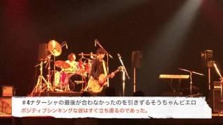 N.(ex.とりあえ'sの初ライブ MINAMATA MUSIC FESTIVAL'15 ダイジェスト thumbnail