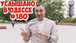 Самые смешные одесские анекдоты шутки фразы и выражения Услышано в Одессе Выпуск 180