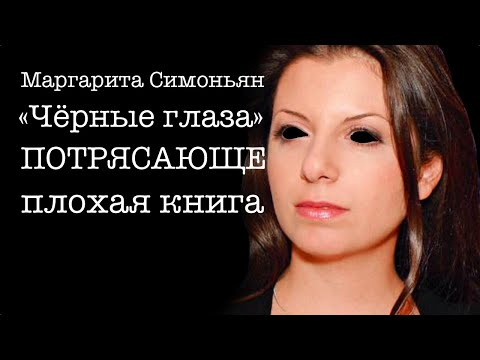 Маргарита Симоньян «Чёрные глаза» | Плохие книги