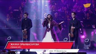 Жанна Орынбасарова – «Арман-ай» (Әні: Ж.Сейдуллаұлы, сөзі: Я.Заханқызы)