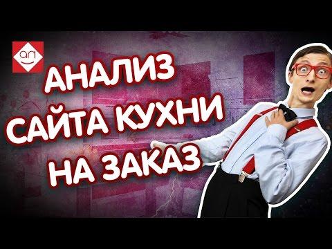 Анализ сайта кухни на заказ ЗОВ и Аудит сайта по продаже белорусских кухонь Зов. #Бутикидей