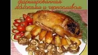 утка запеченная в духовке, фаршированная яблоком и черносливом