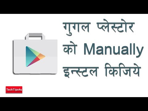 How to manually download and install google play store app | Hindi Urdu Tutorial |