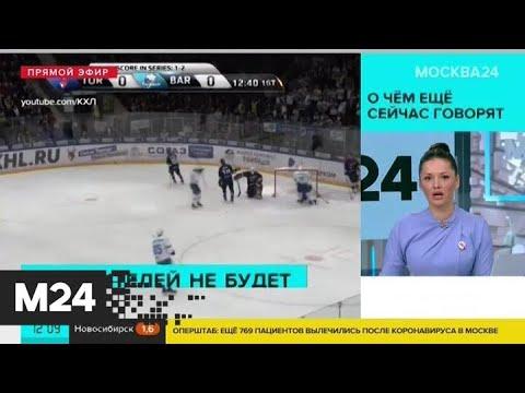 КХЛ решила не определять победителя Кубка Гагарина - Москва 24