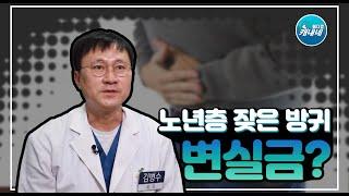 [건강365]노년층 잦은 방귀, 변실금?(김병수 원장/…