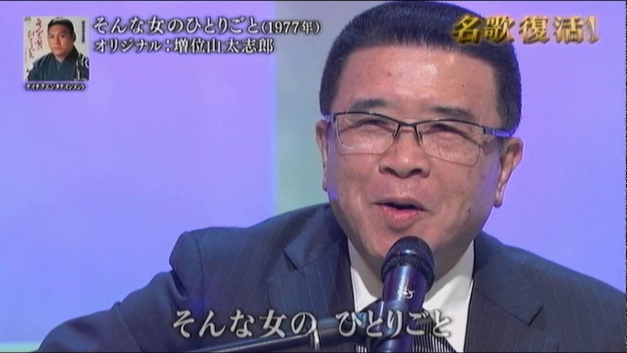 徳久広司 そんな女のひとりごと オリジナル 増位山大志郎