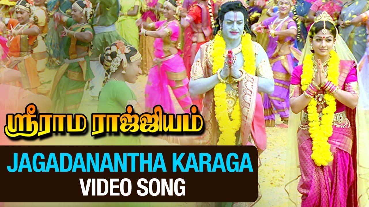 Sri rama rajyam tamil movie | seetha seemandham video song.