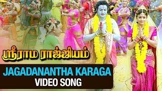 Sri Rama Rajyam Tamil Movie | Jagadanantha Karaga Video Song | Balakrishna | Nayanthara | Ilayaraja