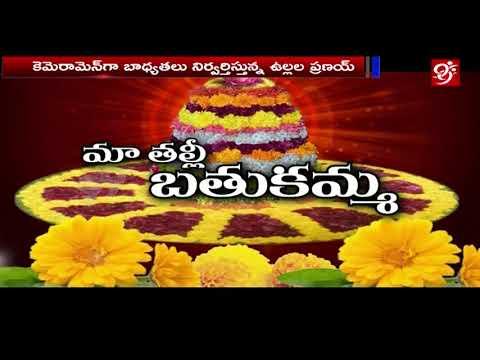 Making Of 99TV Bathukamma Special Song - 2017 | బతుకమ్మ సాంగ్ - 2017 | #99TV