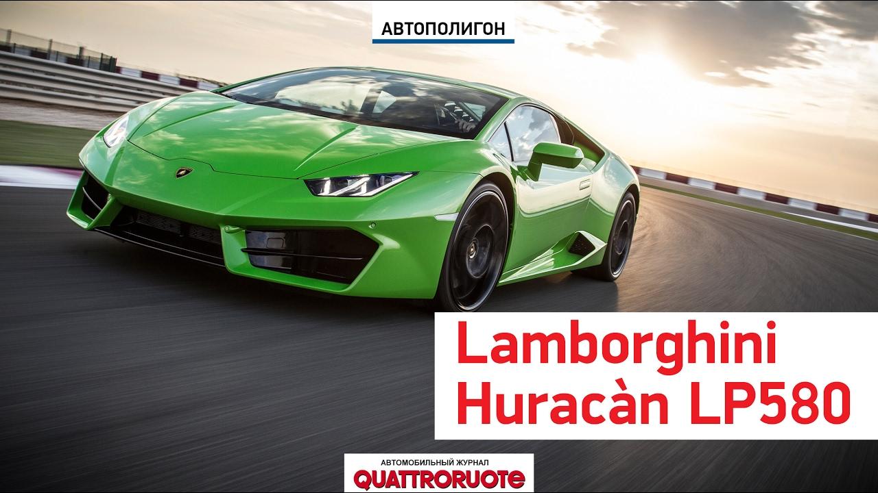 Тест-драйв Lamborghini Huracan LP 580-2  | журнал Quattroruote