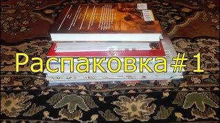 Розпакування #1. Посилка з інтернет магазину Ozon.ru. Комікси і книга