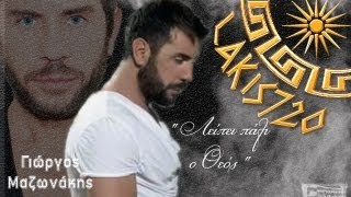Giorgos Mazonakis - Lipi pali o Theos & Greek Lyrics/New Song(HD)-Special by LAKIS720/25.06.2012