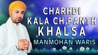 Manmohan Waris - Charhdi Kala Ch Panth Khalsa (Devotional)